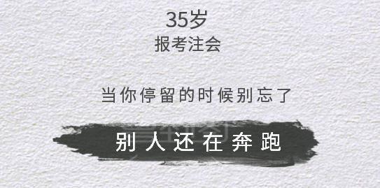 35岁报考注会