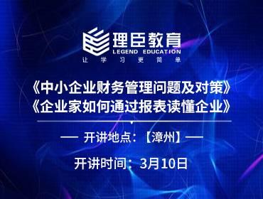 《企业家如何通过报表读懂企业》巡讲漳州站
