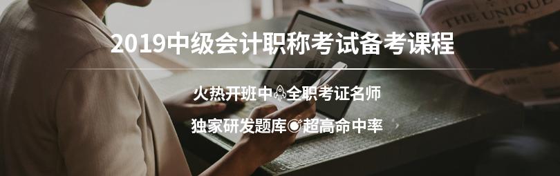 2019中級會計職稱考試備考課程