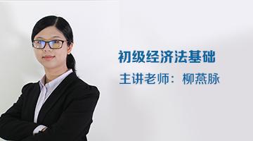 2019初级早鸟直播班(经济法基础)