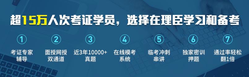 超15万人次考证学员选择理臣