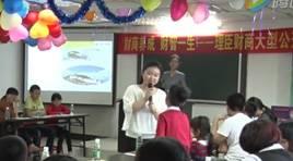 理臣大型财商公开课-晋江站