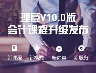 理臣V10.0