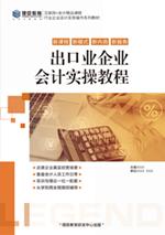出口业企业会计实操教程