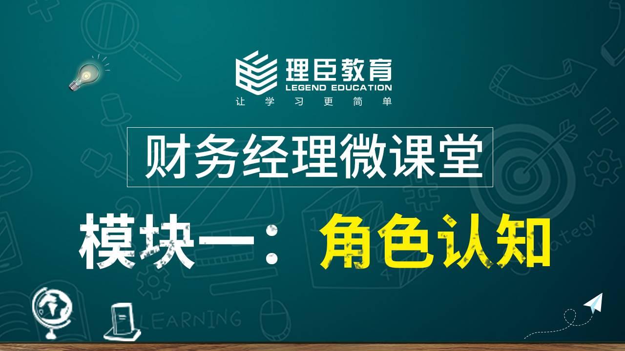 财务总监-产业链的税务筹划