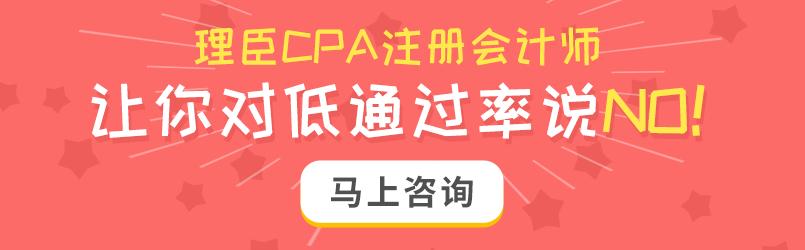理臣CPA注册会计师,让你对低通过率说NO
