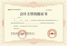 财务经理证书