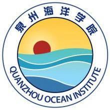 泉州海洋學院