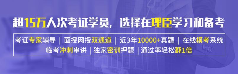 超15萬人次考證學員選擇理臣
