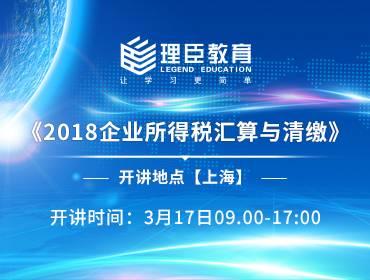 《2018企業所得稅匯算與清繳》上海站