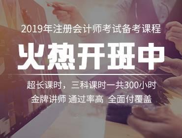 2019年注冊會計師考試備考課程火熱開班中