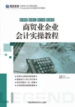 商贸业企业会计实操教程