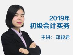 2019初级早鸟直播班(会计实务)