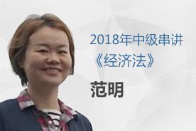 2018年中级串讲(经济法)