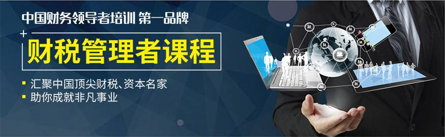 财税管理课程:汇聚中国顶尖财税、资本名家