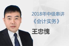 2018年中级串讲(会计实务)
