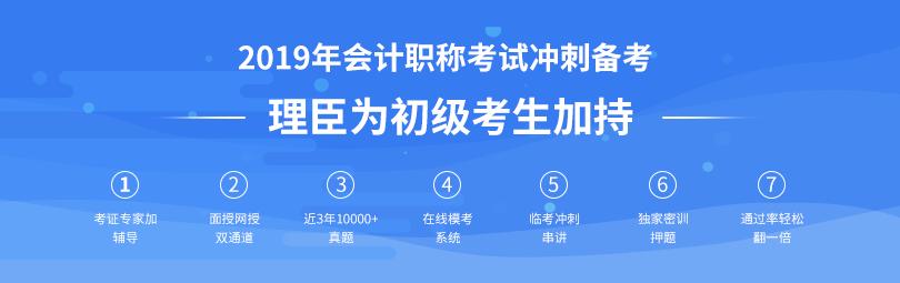 ju111.net为会计初级考生加持