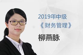 2019年中级《财务管理》(精讲)