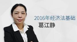 2016年经济法基础
