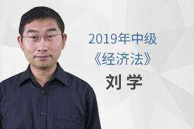 2019年中级《经济法》(精讲)