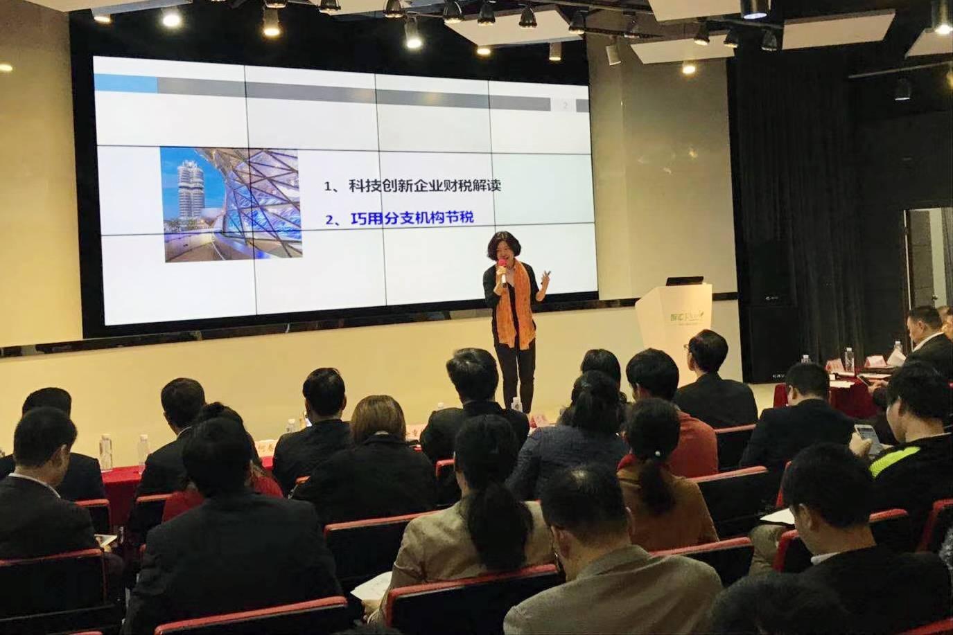 ju111.net财税内训走进广东天河区:《高新企业涉税实务》