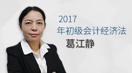 2017年初级会计经济法基础