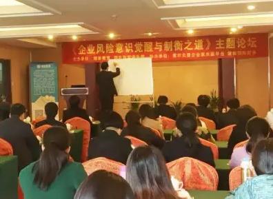《企业风险意识觉醒与制衡之道》巡回论坛走进莆田
