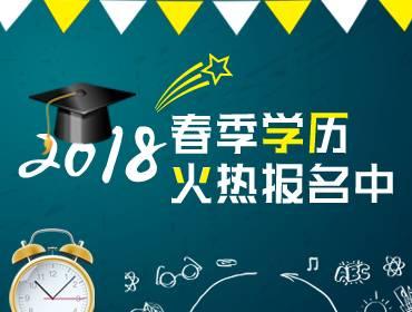 2018年学历政策改革,春季学历火热报名中
