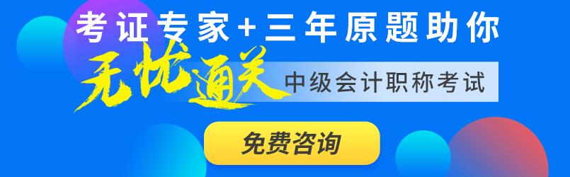 中国会计人才万千百计划,助力中级学员圆梦考场