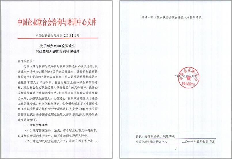 中國企業聯合會咨詢與培訓中心文件