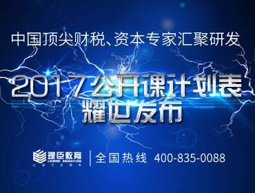 【重磅】理臣《2017财税、资本巡讲课表》耀世发布