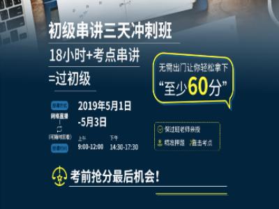 2019年初级串讲(初级yabo亚博体育实务)