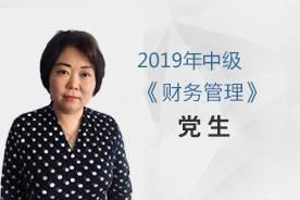2019年中级《亚博下载ios管理》(精讲)