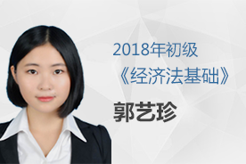 2018年初级经济法基础