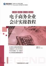 电子商务企业会计实操教程