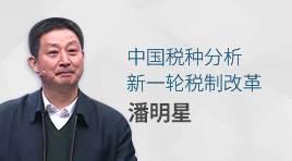 中国税种分析——新一轮税制改革