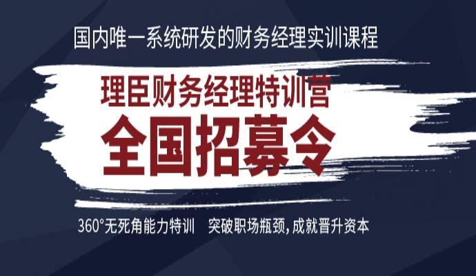 《财务经理特训营》宣传片