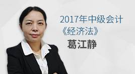 2017年中级会计《经济法》