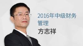 2016年中级财务管理