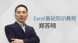 Excel基础知识教程