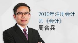2016年注册会计师《会计》