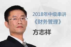 2018年中级串讲(财务管理)