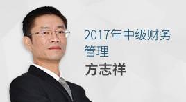 2017年中级《财务管理》