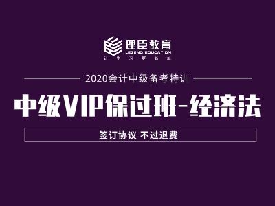 VIP保过班-经济法