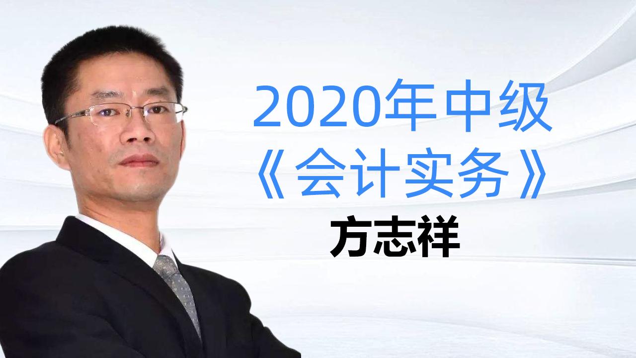 2020年中级《会计实务》