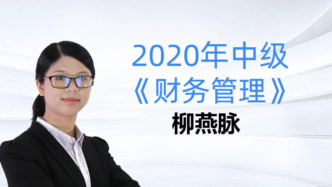 2020年中级《财务管理》