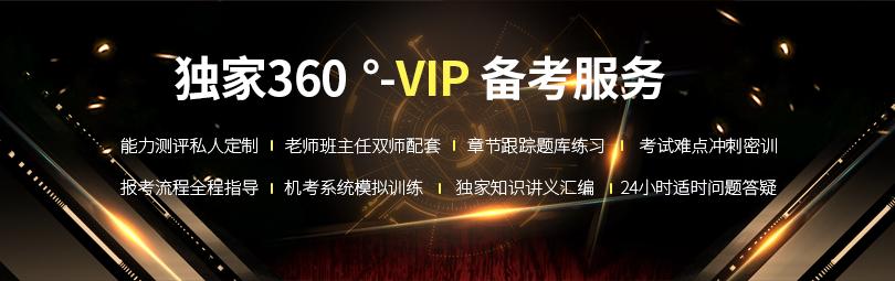 独家360 ° VIP备考服务