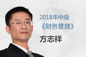 2018年中级《财务管理》