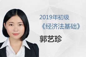 2019年《经济法基础》(精讲)