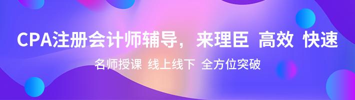 注册会计师会计培训课程最新活动